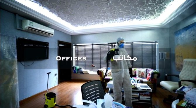 خدمة تعقيم مكتب أو غرفة واحدة